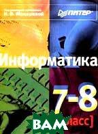 Информатика. 7-8 класс  Макарова Н.В. купить