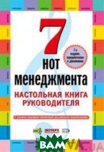 7 нот менеджмента. Настольная книга руководителя. 7-е изд., перер  Под ред. Кондратьева В.В. купить
