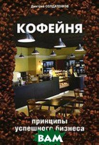 Кофейня: Принципы успешного бизнеса  Солдатенков Д.В.  купить