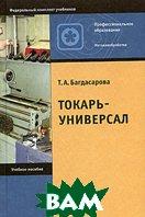 Токарь-универсал. 3-е изд., стер  Т. А. Багдасарова купить