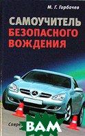 Самоучитель безопасного вождения.  Современный стиль  Горбачев М.Г купить