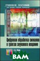 Цифровая обработка сигналов в трактах звукового вещания  Попов О.В. купить