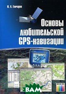 Основы любительской GPS-навигации  Иван Гончаров  купить