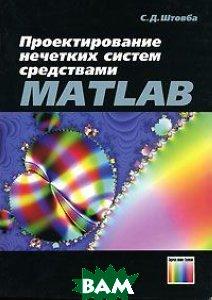 Проектирование нечетких систем стредствами MATLAB  Штовба С.Д.  купить
