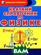 Краткий справочник по физике  Афанасьев С.Б., Бубликов С.В., Сашов С.Н. купить