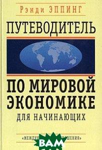 Путеводитель по мировой экономике для начинающих  Рэнди Эппинг купить