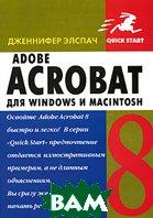 Adobe Acrobat 8 ��� Windows � Macintosh  ��������� ������ ������