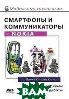 Смартфоны и коммуникаторы Nokia. Советы и приемы эффективной работы  Юаньтао М.Ю. купить