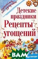 Детские праздники: рецепты угощений  Сборник купить