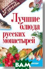 Лучшие блюда русских монастырей   купить