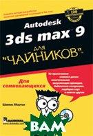 Autodesk 3ds Max 9 для `чайников`. 3d Studio Max 9  Шаммс Мортье  купить