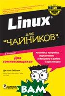 Linux для `чайников` 6-е издание  Ди-Анн Лебланк  купить