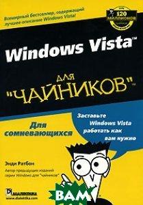 Windows Vista для `чайников`   Энди Ратбон  купить