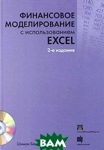 Финансовое моделирование с использованием Excel 2-е издание  Шимон Беннинга  купить