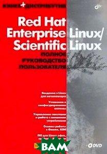 Red Hat Enterprise Linux/Scientific Linux. ������ ����������� ������������ (+ DVD-ROM)  ��� ���. ������ �. ������