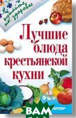 Лучшие блюда крестьянской кухни   купить