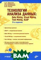 Технологии анализа данных. Data Mining, Visual Mining, Text Mining, OLAP   А. А. Барсегян, М. С. Куприянов, В. В. Степаненко, И. И. Холод купить