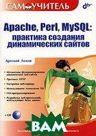 Самоучитель Apache, Perl, MySQL. Практика создания динамических сайтов  Артемий Ломов купить