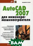 AutoCAD 2007 для инженера-машиностроителя  Владимир Тульев купить