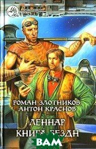 Леннар. Книга бездн  Злотников Роман, Краснов Антон купить