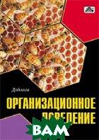 Организационное поведение  Доблаев В.Л. купить