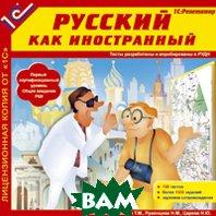 Репетитор.  Русский как иностранный    купить