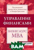 Управление финансами: бизнес-курс MBA  Под ред. Ливингстона Д.Л., Гроссмана Т.  купить