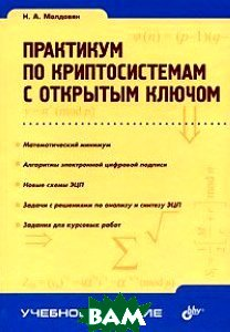 Практикум по криптосистемам с открытым ключом   Молдовян Н.  купить