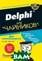 Язык программирования Delphi для `чайников`. Введение в Borland Delphi 2006   Нил Дж. Рубенкинг  купить