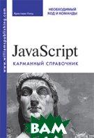 JavaScript. Карманный справочник  / JavaScript  Phrasebook. Essensial Code and Commands.  Кристиан Уэнц / Christian Wenz купить