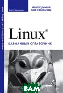 Linux. Карманный справочник   Скотт Граннеман  купить