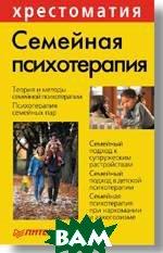 Семейная психотерапия  Эйдемиллер Эдмонд Георгиевич  купить