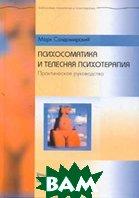 Психосоматика и телесная психотерапия  Марк Сандомирский купить