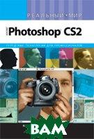 Реальный мир Adobe Photoshop CS2   Дэвид Блатнер, Брюс Фрейзер купить
