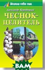Чеснок — целитель  А. Кородецкий купить