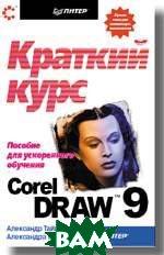 CorelDRAW 9 Краткий курс  А. Тайц, А. Тайц купить