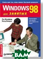 Windows 98 для занятых  Р. Мэнсфилд, П. Веверка купить