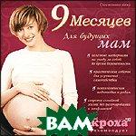 Счастливая мама. 9 месяцев   купить