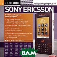 Телефон Sony Ericsson. Полный пакет программ 2   купить