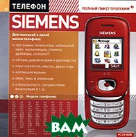 Телефон Siemens. Полный пакет программ 2   купить