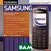 Телефон Samsung. Полный пакет программ 2   купить