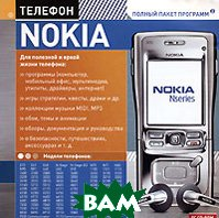 Телефон Nokia. Полный пакет программ 2   купить