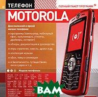 ������� Motorola. ������ ����� �������� 2   ������