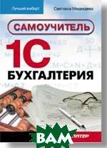 1С Бухгалтерия: самоучитель  С. Медведева купить