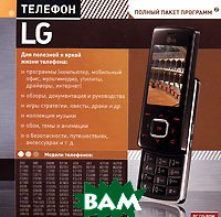 Телефон LG. Полный пакет программ 2   купить
