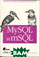MySQL и mSQL  Яргер Р., Риз Дж купить