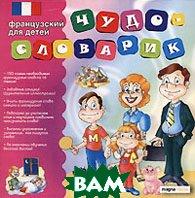 Чудо-словарик. Французский для детей   купить