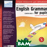English Grammar for Pupils. Exercises. Part 1 