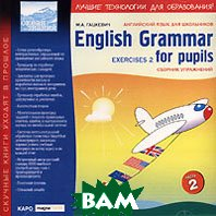 English Grammar for Pupils. Exercises. Part 2 