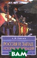 Россия и Запад: история цивилизаций  Уткин А.  купить